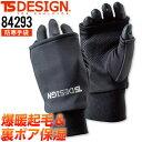 防寒手袋 TS DESIGN ハンドウォーマー 84293 保温性 防風 マッスルサポート+暖 冬用 グローブ 釣り バイク アウトド…