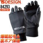 【藤和】84293ハンドウォーマー「マッスルサポート+暖」【メール便可】【手袋】【男女兼用・メンズ・レディース】【配送方法を必ずお選びください】