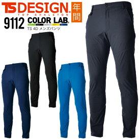 TS-DESIGN メンズパンツ TS 4D 9112 年間 吸汗速乾 帯電防止 ズボン スラックス 作業着 作業服 藤和 TSデザイン【5L-6L】
