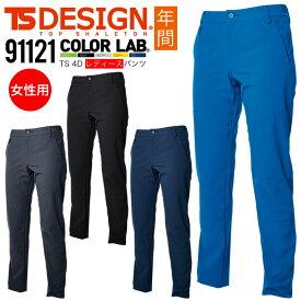 TS-DESIGN レディースパンツ TS 4D 91121 年間 吸汗速乾 帯電防止 女性用 ズボン スラックス 作業着 作業服 藤和 TSデザイン【S-3L】