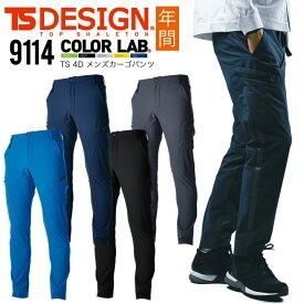 TS-DESIGN メンズカーゴパンツ TS 4D 9114 年間 吸汗速乾 帯電防止 ズボン 作業着 作業服 藤和 TSデザイン【S-3L】
