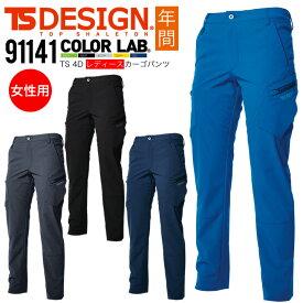 TS-DESIGN レディースカーゴパンツ TS 4D 91141 年間 吸汗速乾 帯電防止 女性用 ズボン スラックス 作業着 作業服 藤和 TSデザイン【3L】