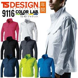 TS-DESIGN 長袖ジャケット TS 4D 9116 年間 男女兼用 吸汗速乾 帯電防止 メンズ レディース ブルゾン 作業着 作業服 藤和 TSデザイン【SS-3L】