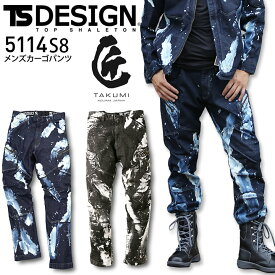 TS-DESIGN デニムカーゴパンツ 5114S8 匠シリーズ シルバー オールシーズン メンズ ストレッチ ズボン かっこいい おしゃれ 作業着 作業服 ジーンズ 藤和 TSデザイン