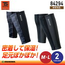 TS DESIGN レッグウォーマー 84294「マッスルサポート+暖」 冬用 インナーウェア 防寒 サポーター 靴下 男女兼用 藤和