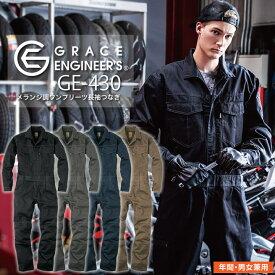 グレースエンジニア 長袖つなぎ ツナギ GE-430 メランジ調 ワンプリーツ 男女兼用 メンズ レディース 作業着 作業服 エスケープロダクト かっこいい