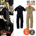 エスケープロダクト 半袖つなぎ GE-125 ツナギ 作業服 メンズ レディース対応 グレースエンジニア 作業着
