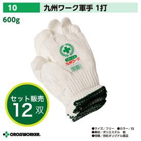 【CROSS WORKERオリジナル】10九州ワーク軍手 1打【軍手・手袋】