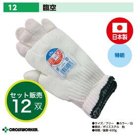 【市勝繊維】12臨空 12双【軍手・手袋】