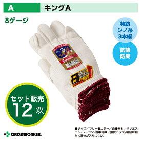 【山下】AキングA 12双【軍手・手袋】