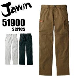 ジャウィン ノータックカーゴパンツ 51902【秋冬】ズボン Jawin 自重堂 作業服 作業着
