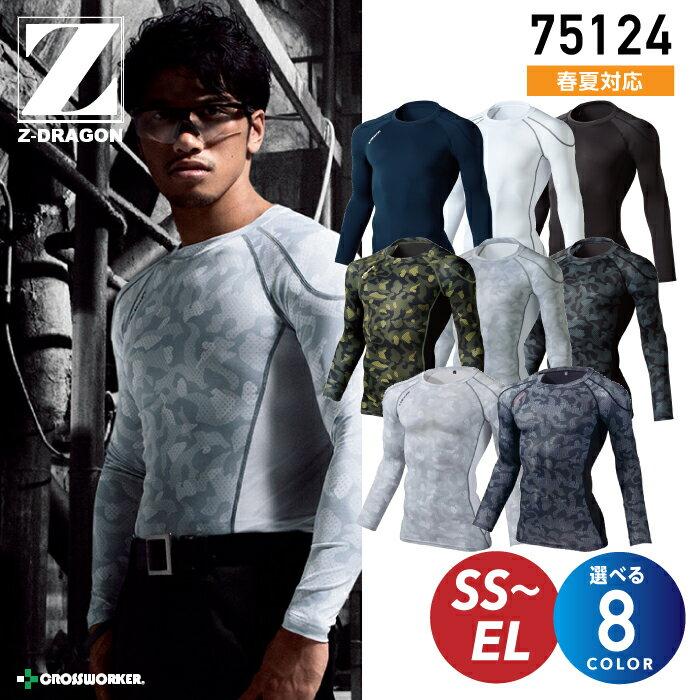 Z-DRAGON 長袖インナーウェア 夏用 75124 クール コンプレッション【春夏】作業着 作業服 自重堂