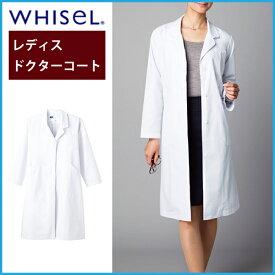 レディース ドクターコートホワイセル WH2212 シングルコート 女性用 医療用白衣 医者 病 WHISeL 自重堂