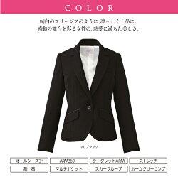 【カーシーカシマ】【ENJOY】EAJ-511ジャケット【事務服】【レディース】カラー