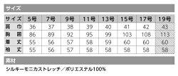 【カーシーカシマ】【ENJOY】EAJ-511ジャケット【事務服】【レディース】サイズ