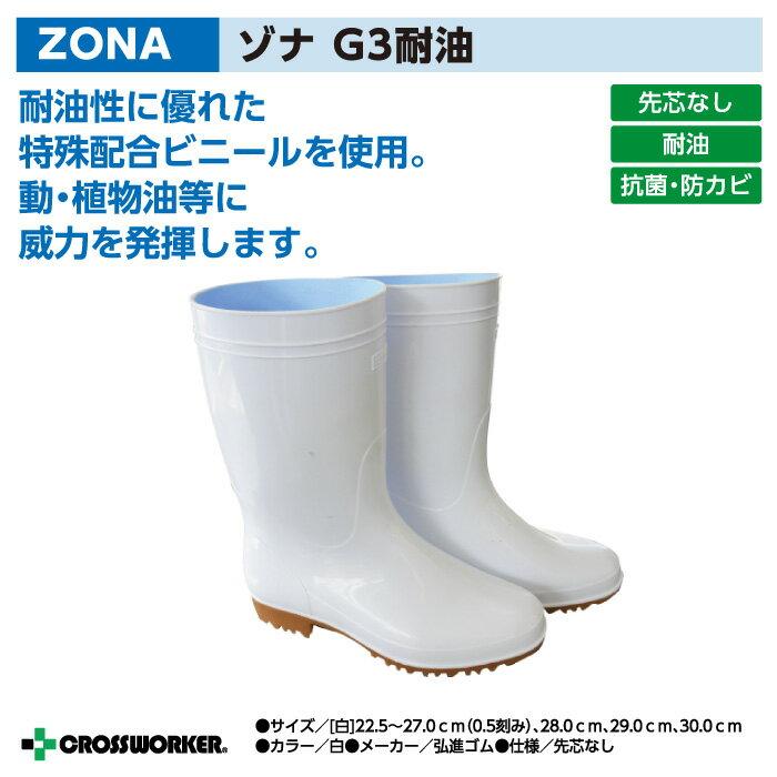 【弘進ゴム】ZONAゾナG3耐油【抗菌防カビ剤配合】【厨房靴・厨房長靴】【男女兼用・メンズ・レディース】【一部即日発送】【あす楽※一部地域対象外※】