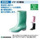 【弘進ゴム】ZONAゾナG3耐油 カラー【抗菌防カビ剤配合】【厨房靴・厨房長靴】【男女兼用・メンズ・レディース】