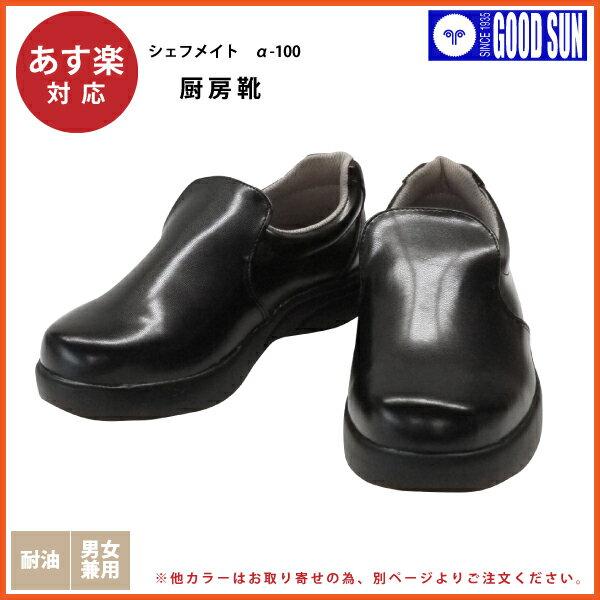【弘進ゴム】E0635AGシェフメイト α-100 黒 男女兼用