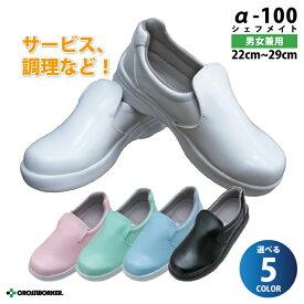 シェフメイト α-100 弘進ゴム【厨房靴・コックシューズ】【男女兼用・メンズ・レディース】シンプル 可愛い かわいい サービス 調理 すべらない靴 リピート増えてます。