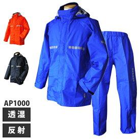 【送料無料】合羽 AP-1000 ワーキングレインスーツ レインウェア 【耐水性:15000mm・ 透湿性:5000g】 【男女兼用・メンズ・レディース】