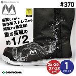 【丸五】#370マンダムセーフティーHigh軽量防雨安全スニーカー