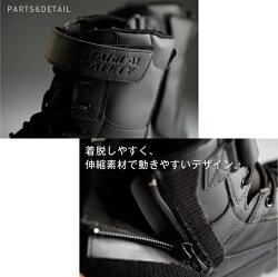【送料無料】707安全靴マジカルセーフティーハイカットサイドファスナー【丸五】詳細2