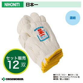 【ミタニコーポレーション】NIHONITI日本一 12双【軍手・手袋】