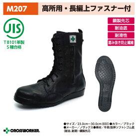 ノサックス みやじま鳶長編上靴(ファスナー付) M207 黒 男女兼用