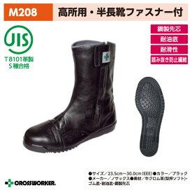 ノサックス M208 みやじま鳶マジック(ファスナー付) 黒 男女兼用