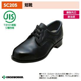 ノサックス SC205 安全短靴 安全靴 黒 男女兼用 Nosacks