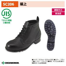 ノサックス SC206 安全中編上靴 安全靴 黒 男女兼用 Nosacks