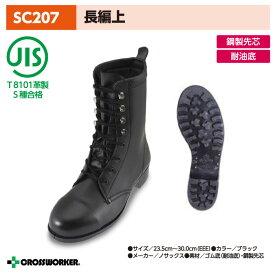 ノサックス SC207 安全長編上靴 安全靴 黒 男女兼用 Nosacks【29cm】