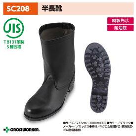 ノサックス 安全長靴 SC208 安全半長靴 耐油 鋼製先芯 安全靴 黒 男女兼用 Nosacks 防災【30cm】