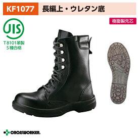 ノサックス 安全長編上靴 KF1077 安全長靴 黒 男女兼用 防災【29cm】