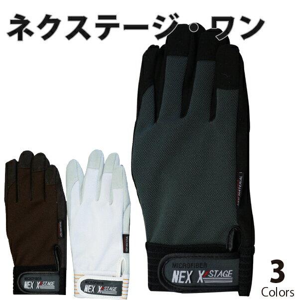 【おたふく手袋】K-41ネクステージ・ワン 背抜き【合成皮革手袋・作業用】