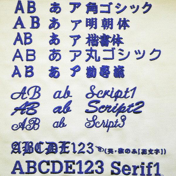ネーム刺繍加工(社名)210円〜【同時購入の商品のみ対応可】