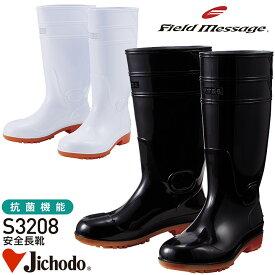 自重堂 安全長靴 S3208 スチール先芯 抗菌 耐滑 耐油 作業靴 ISO 防災