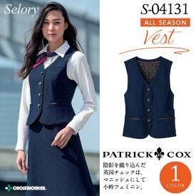 セロリー ベスト S-04131【PATRICK COX】レディース 女性用 事務服 制服 ユニフォーム