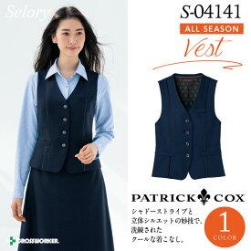 セロリー ベスト S-04141【PATRICK COX】女性用 レディース 事務服 制服 ユニフォーム