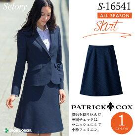 セロリー Aラインスカート S-16541 【PATRICK COX】女性用 レディース 事務服 制服 ユニフォーム