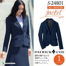 セロリー ジャケット S-24801 【PATRICK COX】女性用 レディース 事務服 制服 ユニフォーム