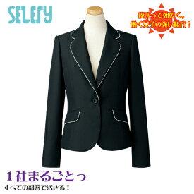 【送料無料】セロリー 【SELERY】S-24290 ジャケット 女性用 事務服 制服 ユニフォーム