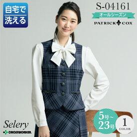 セロリー 事務服 ベスト S-04161 オールシーズン レディース【Selery】女性用 制服 ユニフォーム