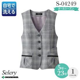 セロリー ベスト 事務服 S-04249 オールシーズン レディース【Selery】女性用 制服 ユニフォーム