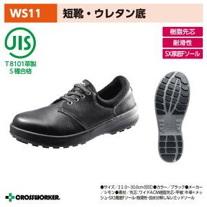 【シモン】WS11黒安全短靴 男女兼用【29-30cm】