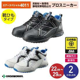 【シモン】4011 静電気帯電防止付プロスニーカー エアースペシャル 安全短靴 男女兼用