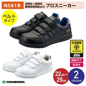シモン 安全靴 ローカット NS618 マジックテープ スニーカー 鋼製先芯 耐滑性 静電気帯電防止付 安全短靴 男女兼用 作業靴 セーフティーシューズ