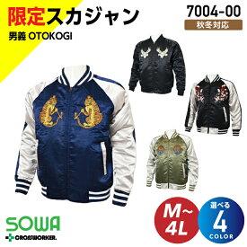 SOWA 桑和 スカジャン 7004-00 ブルゾン ジャンパー 作業着/作業服【桑和】
