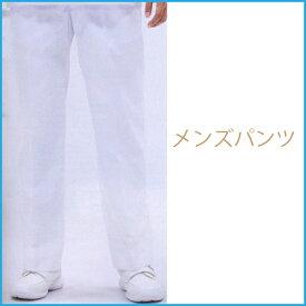 住商モンブラン パンツ 7-655 メンズ 白衣