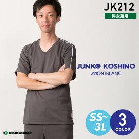 住商モンブラン ニットスクラブ JK212 男女兼用【JUNKO KOSHINO】医療用白衣 看護師 ユニセックス 半袖